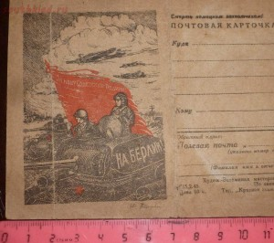 Открытки Второй Мировой и Великой Отечественной войны - P1610587.JPG