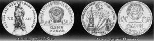 Какой могла быть первая юбилейная монета СССР - 1.jpg