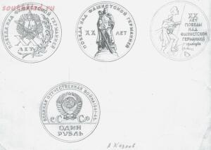 Какой могла быть первая юбилейная монета СССР - 2.jpg