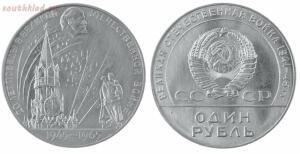 Какой могла быть первая юбилейная монета СССР - 3.jpg