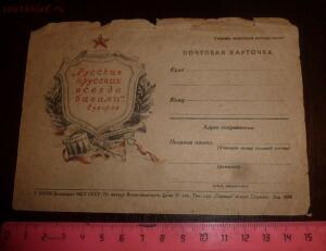 Открытки Второй Мировой и Великой Отечественной войны - P1510285.JPG