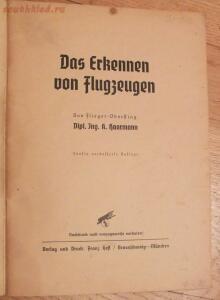 Библиотека лётчика. Немецкий справочник Das Erkennen von Flugzeugen Обнаружение самолётов  - DSCF6138.JPG
