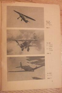 Библиотека лётчика. Немецкий справочник Das Erkennen von Flugzeugen Обнаружение самолётов  - DSCF6142.JPG