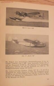 Библиотека лётчика. Немецкий справочник Das Erkennen von Flugzeugen Обнаружение самолётов  - DSCF6152.JPG