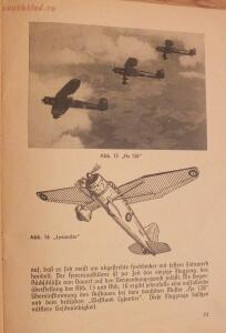 Библиотека лётчика. Немецкий справочник Das Erkennen von Flugzeugen Обнаружение самолётов  - DSCF6154.JPG