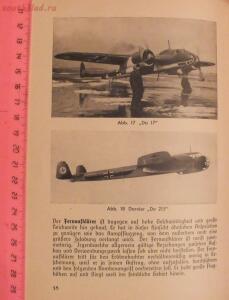Библиотека лётчика. Немецкий справочник Das Erkennen von Flugzeugen Обнаружение самолётов  - DSCF6155.JPG