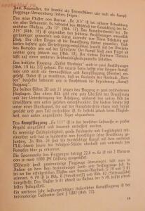 Библиотека лётчика. Немецкий справочник Das Erkennen von Flugzeugen Обнаружение самолётов  - DSCF6156.JPG