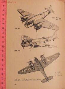 Библиотека лётчика. Немецкий справочник Das Erkennen von Flugzeugen Обнаружение самолётов  - DSCF6157.JPG