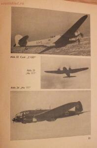 Библиотека лётчика. Немецкий справочник Das Erkennen von Flugzeugen Обнаружение самолётов  - DSCF6158.JPG