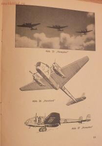Библиотека лётчика. Немецкий справочник Das Erkennen von Flugzeugen Обнаружение самолётов  - DSCF6160.JPG