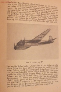 Библиотека лётчика. Немецкий справочник Das Erkennen von Flugzeugen Обнаружение самолётов  - DSCF6162.JPG