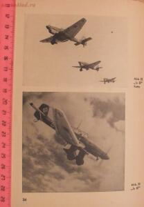 Библиотека лётчика. Немецкий справочник Das Erkennen von Flugzeugen Обнаружение самолётов  - DSCF6163.JPG