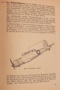Библиотека лётчика. Немецкий справочник Das Erkennen von Flugzeugen Обнаружение самолётов  - DSCF6164.JPG