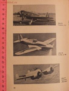 Библиотека лётчика. Немецкий справочник Das Erkennen von Flugzeugen Обнаружение самолётов  - DSCF6165.JPG