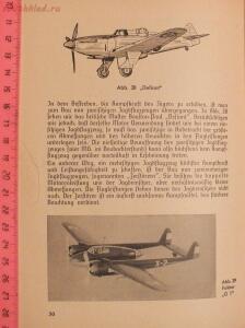 Библиотека лётчика. Немецкий справочник Das Erkennen von Flugzeugen Обнаружение самолётов  - DSCF6167.JPG