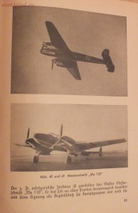 Библиотека лётчика. Немецкий справочник Das Erkennen von Flugzeugen Обнаружение самолётов  - DSCF6168.JPG