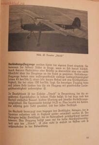 Библиотека лётчика. Немецкий справочник Das Erkennen von Flugzeugen Обнаружение самолётов  - DSCF6170.JPG