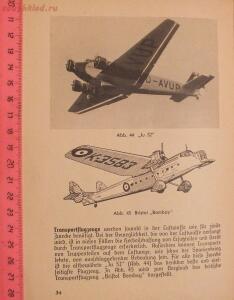 Библиотека лётчика. Немецкий справочник Das Erkennen von Flugzeugen Обнаружение самолётов  - DSCF6171.JPG