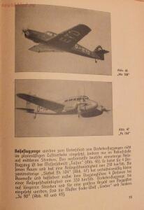 Библиотека лётчика. Немецкий справочник Das Erkennen von Flugzeugen Обнаружение самолётов  - DSCF6172.JPG