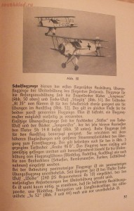 Библиотека лётчика. Немецкий справочник Das Erkennen von Flugzeugen Обнаружение самолётов  - DSCF6174.JPG