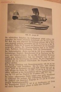 Библиотека лётчика. Немецкий справочник Das Erkennen von Flugzeugen Обнаружение самолётов  - DSCF6176.JPG