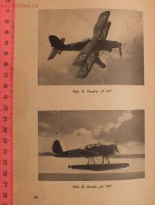 Библиотека лётчика. Немецкий справочник Das Erkennen von Flugzeugen Обнаружение самолётов  - DSCF6177.JPG
