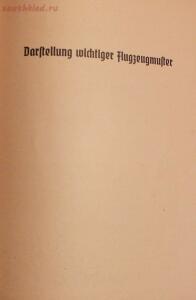 Библиотека лётчика. Немецкий справочник Das Erkennen von Flugzeugen Обнаружение самолётов  - DSCF6178.JPG