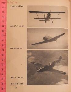 Библиотека лётчика. Немецкий справочник Das Erkennen von Flugzeugen Обнаружение самолётов  - DSCF6179.JPG