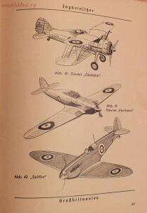 Библиотека лётчика. Немецкий справочник Das Erkennen von Flugzeugen Обнаружение самолётов  - DSCF6180.JPG