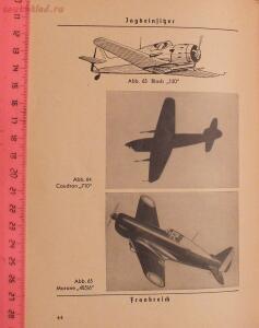 Библиотека лётчика. Немецкий справочник Das Erkennen von Flugzeugen Обнаружение самолётов  - DSCF6181.JPG
