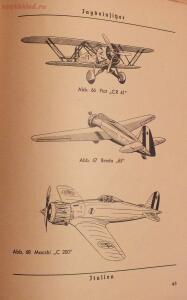 Библиотека лётчика. Немецкий справочник Das Erkennen von Flugzeugen Обнаружение самолётов  - DSCF6182.JPG