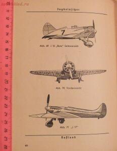 Библиотека лётчика. Немецкий справочник Das Erkennen von Flugzeugen Обнаружение самолётов  - DSCF6183.JPG