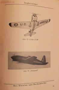 Библиотека лётчика. Немецкий справочник Das Erkennen von Flugzeugen Обнаружение самолётов  - DSCF6184.JPG