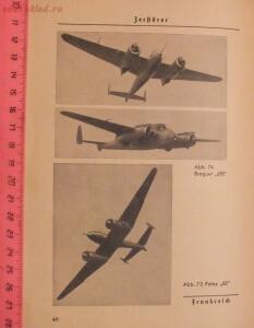 Библиотека лётчика. Немецкий справочник Das Erkennen von Flugzeugen Обнаружение самолётов  - DSCF6185.JPG