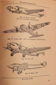 Библиотека лётчика. Немецкий справочник Das Erkennen von Flugzeugen Обнаружение самолётов  - DSCF6186.JPG
