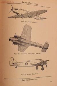 Библиотека лётчика. Немецкий справочник Das Erkennen von Flugzeugen Обнаружение самолётов  - DSCF6188.JPG