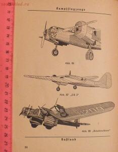 Библиотека лётчика. Немецкий справочник Das Erkennen von Flugzeugen Обнаружение самолётов  - DSCF6189.JPG