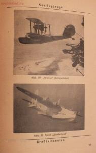 Библиотека лётчика. Немецкий справочник Das Erkennen von Flugzeugen Обнаружение самолётов  - DSCF6190.JPG