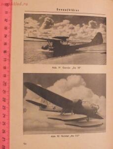 Библиотека лётчика. Немецкий справочник Das Erkennen von Flugzeugen Обнаружение самолётов  - DSCF6191.JPG