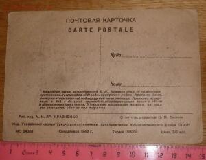 Открытки Второй Мировой и Великой Отечественной войны - P1630586.JPG