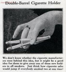 Изобретения начала XX века - double_cig.jpg