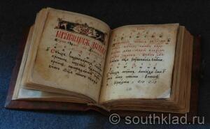 Волгодонский эколого-исторический музей - 5f4ceb4e09a2.jpg