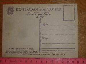 Открытки Второй Мировой и Великой Отечественной войны - P1630749.JPG