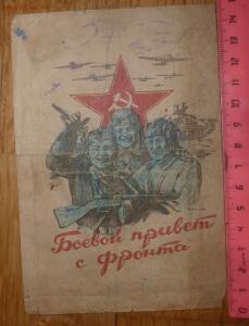 Открытки Второй Мировой и Великой Отечественной войны - P1630744.JPG