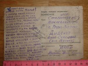 Открытки Второй Мировой и Великой Отечественной войны - P1630745.JPG