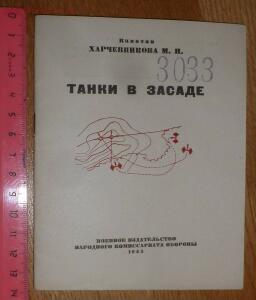 Библиотека танкиста. М. Харчевникова Танки в засаде . 1943 год - 643142-b8ae7c7d3c782e25658e7772361b15ee (1).jpg