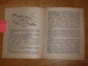 Библиотека танкиста. М. Харчевникова Танки в засаде . 1943 год - 643150-8add9d09c6323ea2d108ba130077cc89.jpg