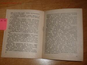 Библиотека танкиста. М. Харчевникова Танки в засаде . 1943 год - 643152-405bc314d3c901210aa8736b9d63bf55.jpg