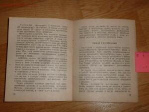 Библиотека танкиста. М. Харчевникова Танки в засаде . 1943 год - 643153-fb7e7f610b8a19ab83555a38136d376e.jpg