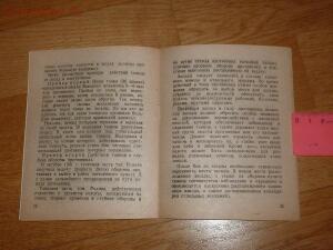 Библиотека танкиста. М. Харчевникова Танки в засаде . 1943 год - 643154-24e69ea9c5e839d787c8a42549841f30.jpg